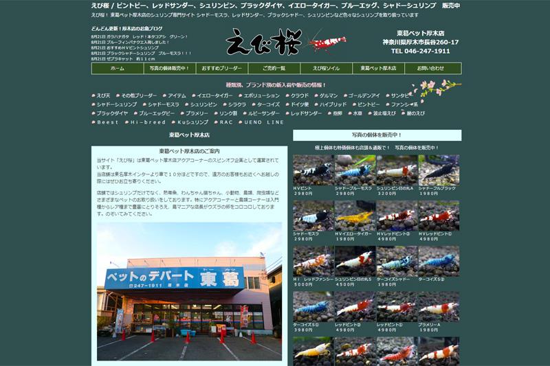 東葛ペット厚木店